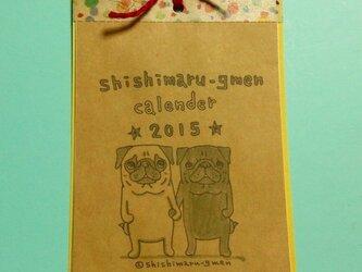 2015年★パグカレンダー※再販※の画像