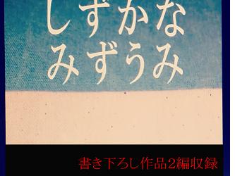 恋愛小説『しずかな みずうみ』の画像