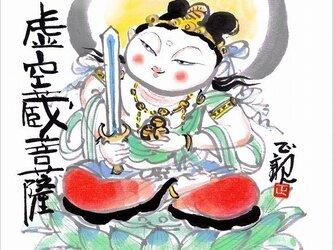 丑・寅生まれの守護仏-虚空蔵菩薩(転写版)の画像