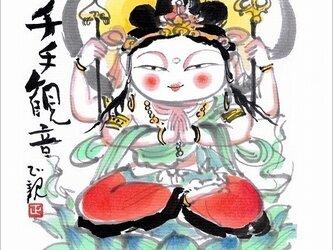子年生まれの守護仏-千手観音(転写版)の画像