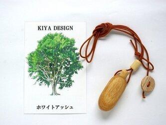 再販【~香る~木のアロマペンダント:ホワイトアッシュ:4cm】の画像
