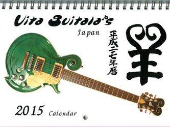 2015年ビータギタラーズカレンダー/壁掛けタイプの画像