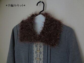 手編みキット*つけ襟(2枚編めます)の画像