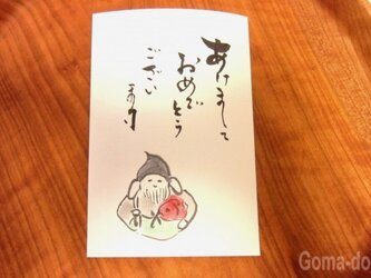 New Year's Greeting Cardの画像