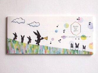 一筆箋 「黒ウサギになりたかった 白ウサギのマーチ」の画像