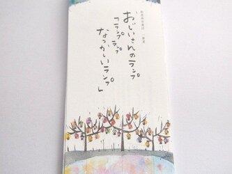 新美南吉童話 一筆箋 [おじいさんのランプ」の画像