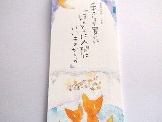 新美南吉童話 一筆箋 [手ぶくろを買いに」の画像