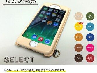 【追加オプション】Dカン金具|iPhoneケースの画像