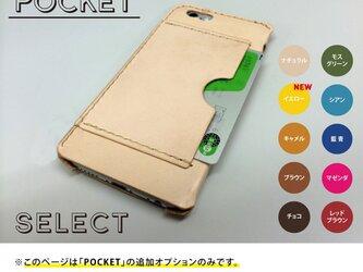 【追加オプション】POCKET|iPhoneケースの画像