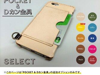 【追加オプション】POCKET&Dカン金具|iPhoneケースの画像