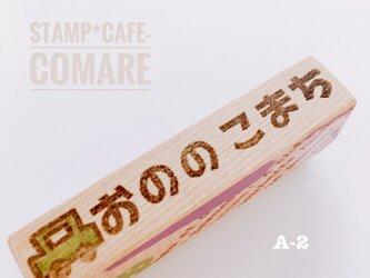 イラスト☆ひらがな<A-2><お名前はんこ>の画像