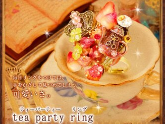 リング お茶会デザインの画像