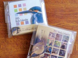2015 Birds Calendar【野鳥カレンダー】の画像