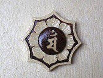 木象嵌の八葉梵字白のネックレスの画像