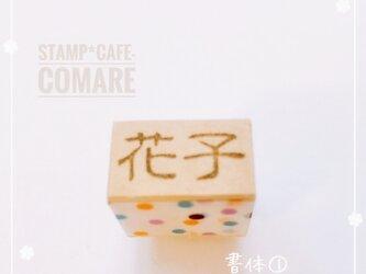 イラスト無し*漢字【ショート・3文字】ネームスタンプの画像