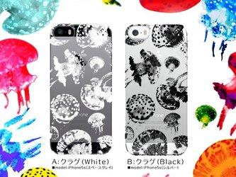 007*水中をただようクラゲケース iPhone8 iPhoneケース各種 アンドロイドの画像