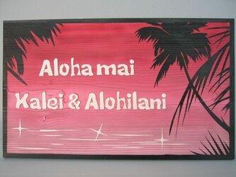 木彫りウェルカムボード「ハワイアンサンセット」の画像