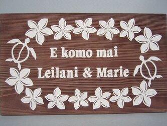 木目調ウェルカムボード「ハワイアンレイ」の画像