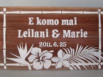 木目調ウェルカムボード「ハワイアンフラワー」の画像