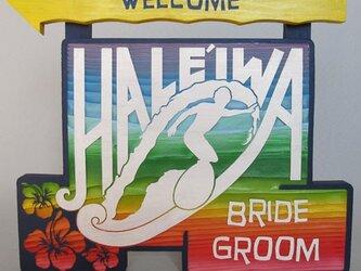 ハレイワ看板ウェルカムボードの画像