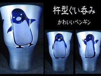 かわいいペンギンの画像