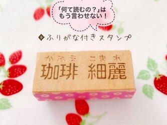 【難しいお名前・キラキラネームも☆】ネームスタンプ<ふりがな入り>*漢字<横型>の画像