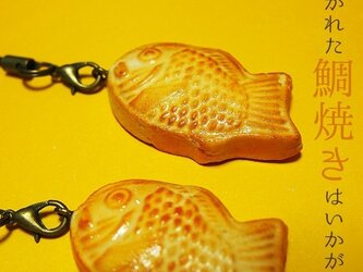 つやつやリアルな鯛焼きの画像
