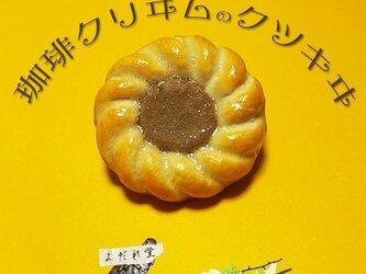 昔懐かしい珈琲クリームクッキーのブローチの画像