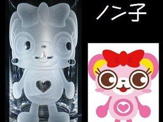 【サンドブラスト彫刻】ノン子グラスの画像