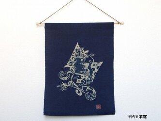 筒描藍染タペストリー「奇」の画像
