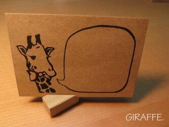 キリンさんミニ封筒5枚セットの画像