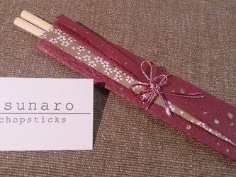 香る国産無塗装箸 あすなろ箸(赤・箸袋付1膳)の画像