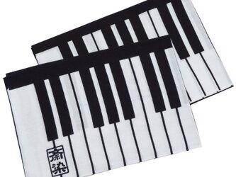 ピアノ柄手ぬぐいの画像