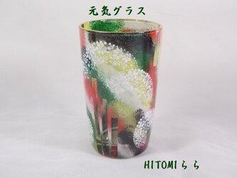 水グラス(元気&もこもこお花)BRGの画像