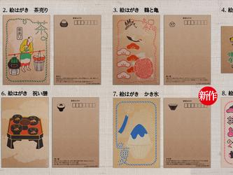 絵はがき(ポストカード) 2枚組 新作追加しました。の画像
