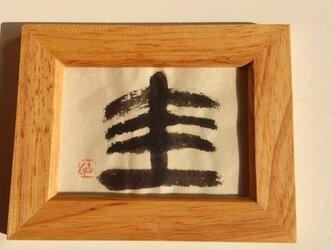 「圭」さんへの贈り物の画像