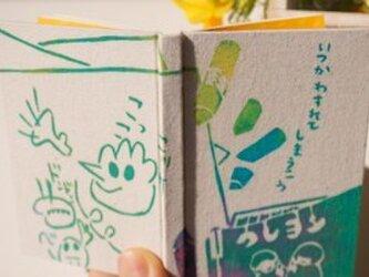 「いつかわすれてしまうこと・いたずらおえかき」型染め手帳の画像