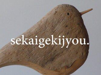 bird 〜 流木の小鳥・Qの画像