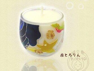 ソイキャンドル ☆夜とろりん☆の画像