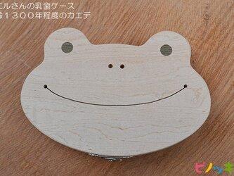 乳歯ケース 1300年物♪カエデで~す♪の画像