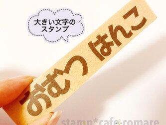 お名前スタンプ☆ひらがな・ビッグ【B】の画像
