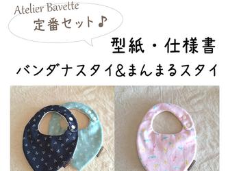 型紙・仕様書【Atelier Bavette 定番セット】バンダナスタイ&まんまるスタイの画像