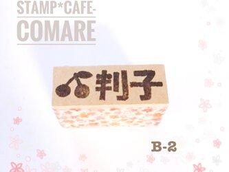 お名前スタンプ【ショートサイズ】イラスト+漢字《3文字》の画像