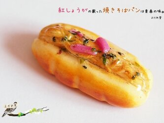 【オーダー製作品】紅しょうがの載った焼きそばパンのブローチの画像