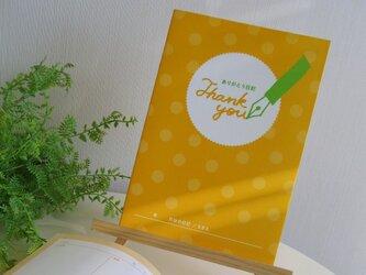 ありがとう日記(オレンジ)の画像
