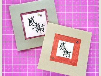 手作りミニカード(2枚セット)の画像
