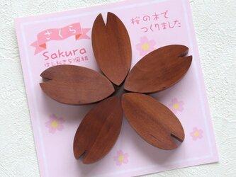 桜の木の箸置き(5個組)の画像