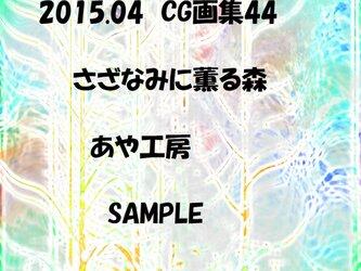 2015.04 CG画集44(POSTCARD)の画像