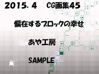 2015.04 CG画集45(POSTCARD)の画像