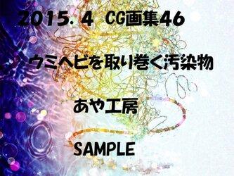 2015.04 CG画集46(POSTCARD)の画像